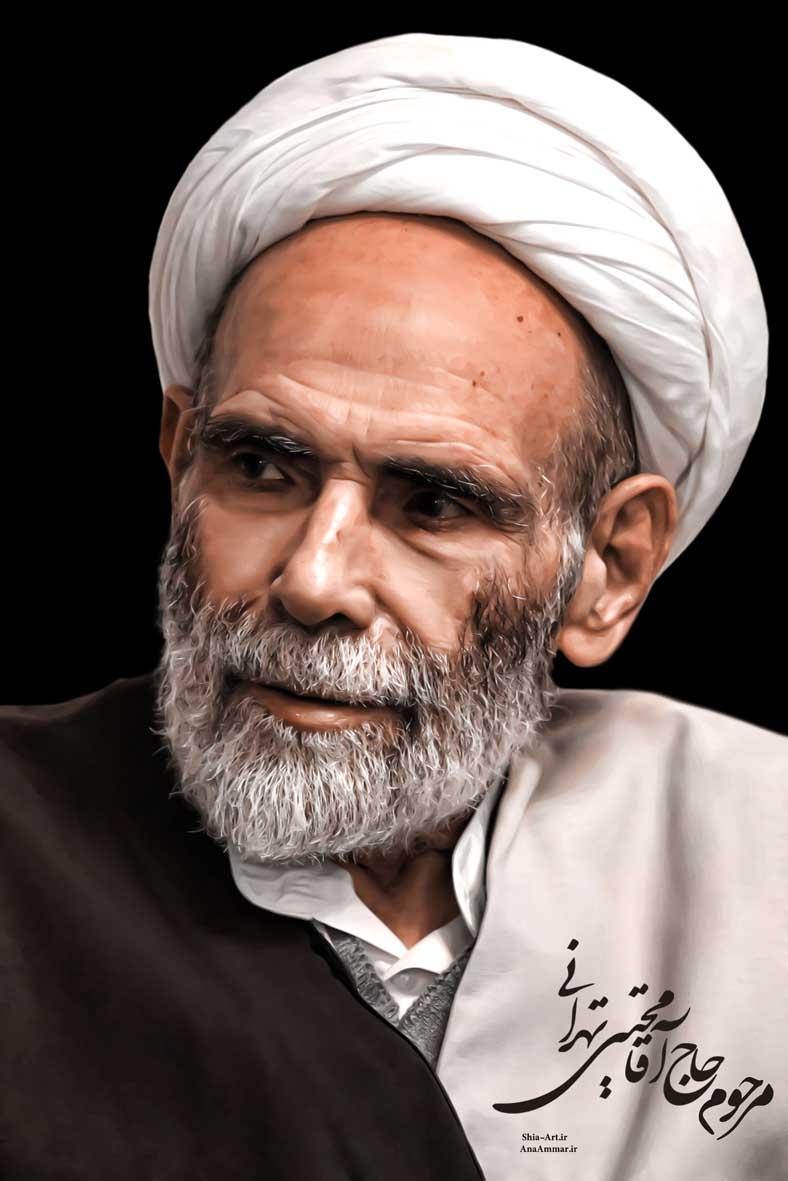 مرحوم حاج آقا مجتبی تهرانی