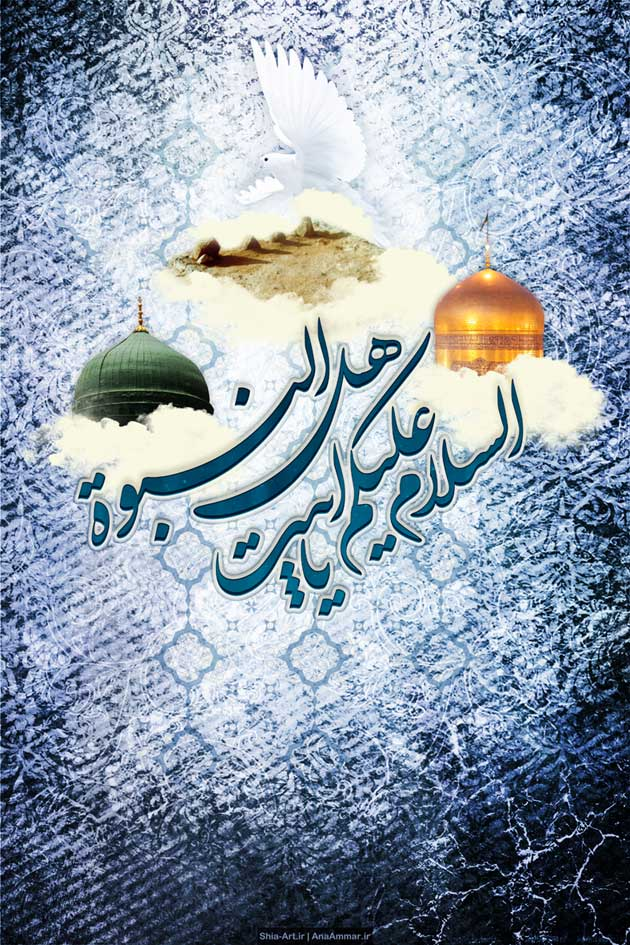 طرح بنر و پوستر وفات حضرت محمد ، شهادت امام رضا و امام حسن مجتبی (علیهم السلام)