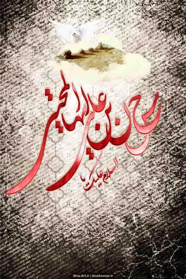 طرح بنر و پوستر شهادت امام حسن مجتبی (علیه السلام)