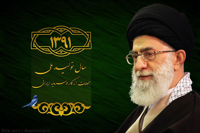بنر و پوستر سال تولید ملی ، حمایت از کار و سرمایه ایرانی