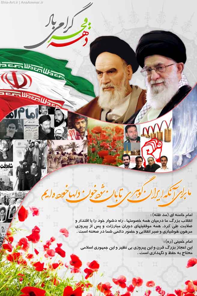 طرح بنر و پوستر دهه فجر انقلاب اسلامی