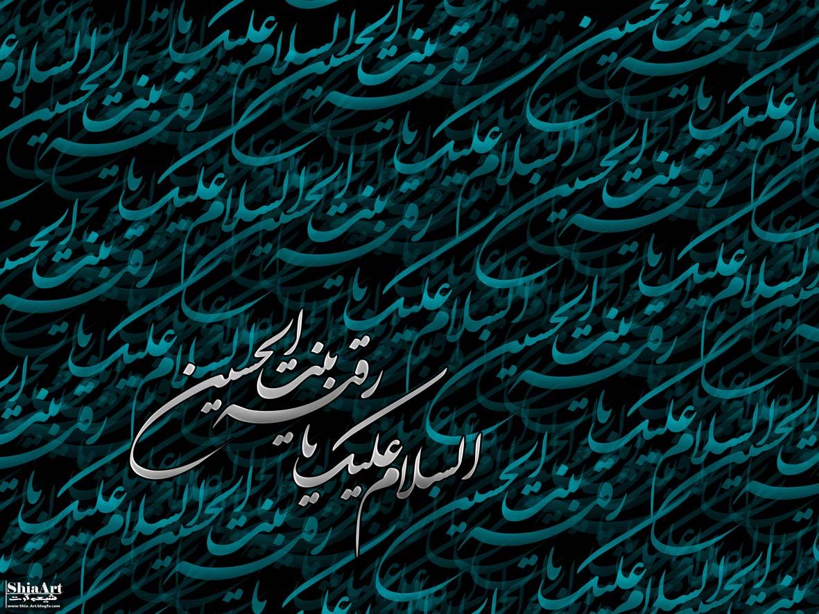 پوستر شهادت حضرت رقیه (سلام الله علیها) - قسمت اول