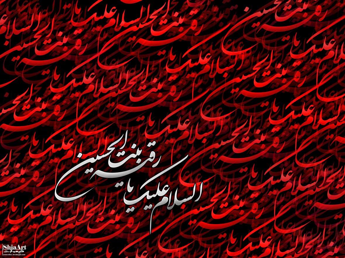 پوستر شهادت حضرت رقیه (سلام الله علیها) - قسمت سوم