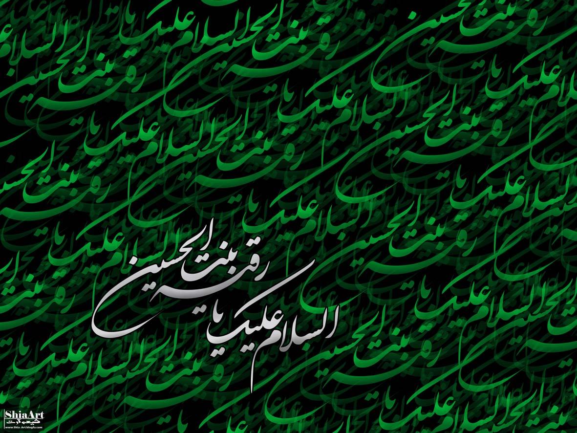 پوستر شهادت حضرت رقیه (سلام الله علیها) - قسمت چهارم