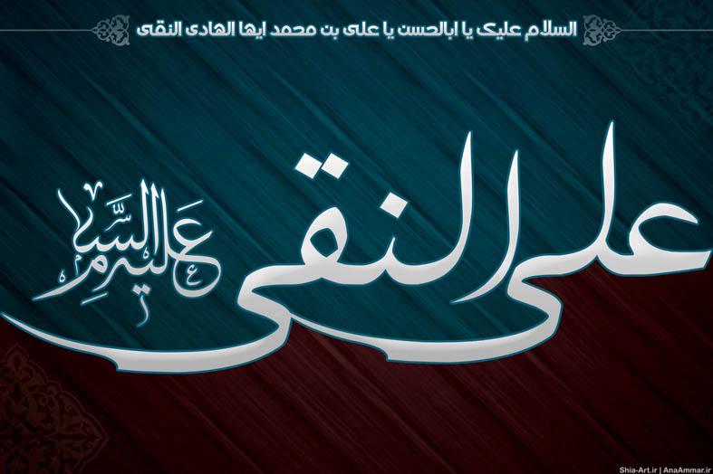 به مناسبت دهه بزرگداشت امام علی النقی - طرح اول