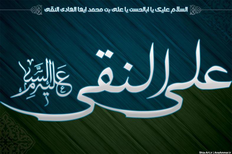 به مناسبت دهه بزرگداشت امام علی النقی - طرح سوم