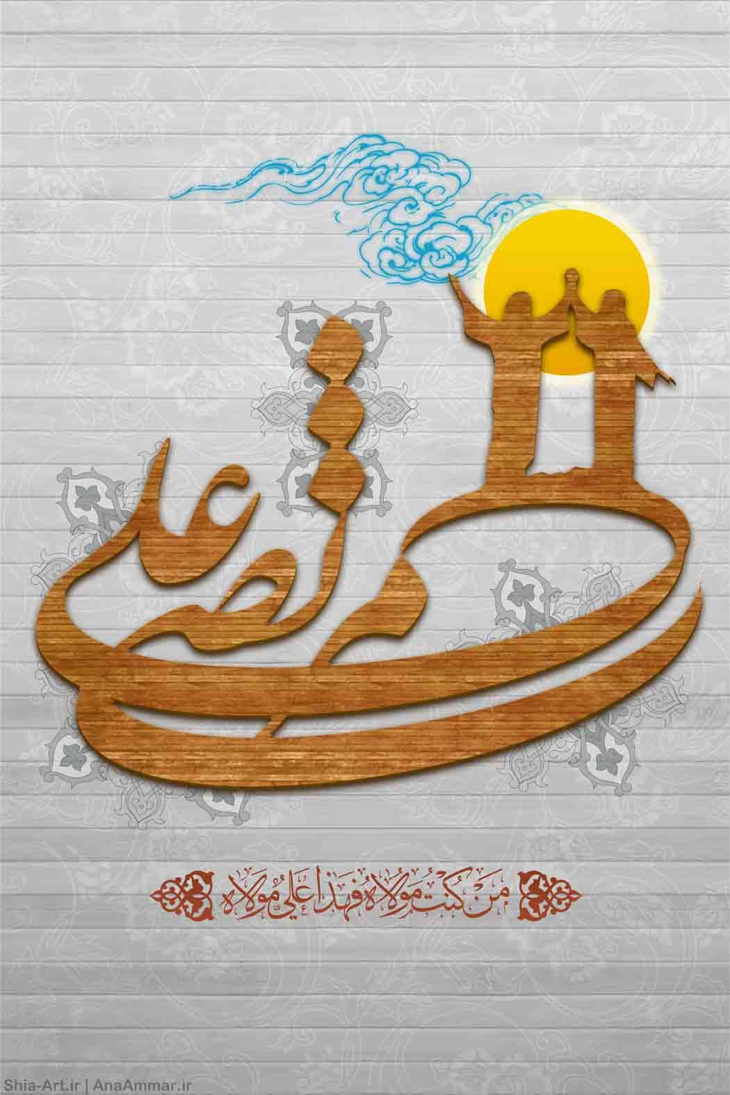 بنر و پوستر عید سعید غدیر