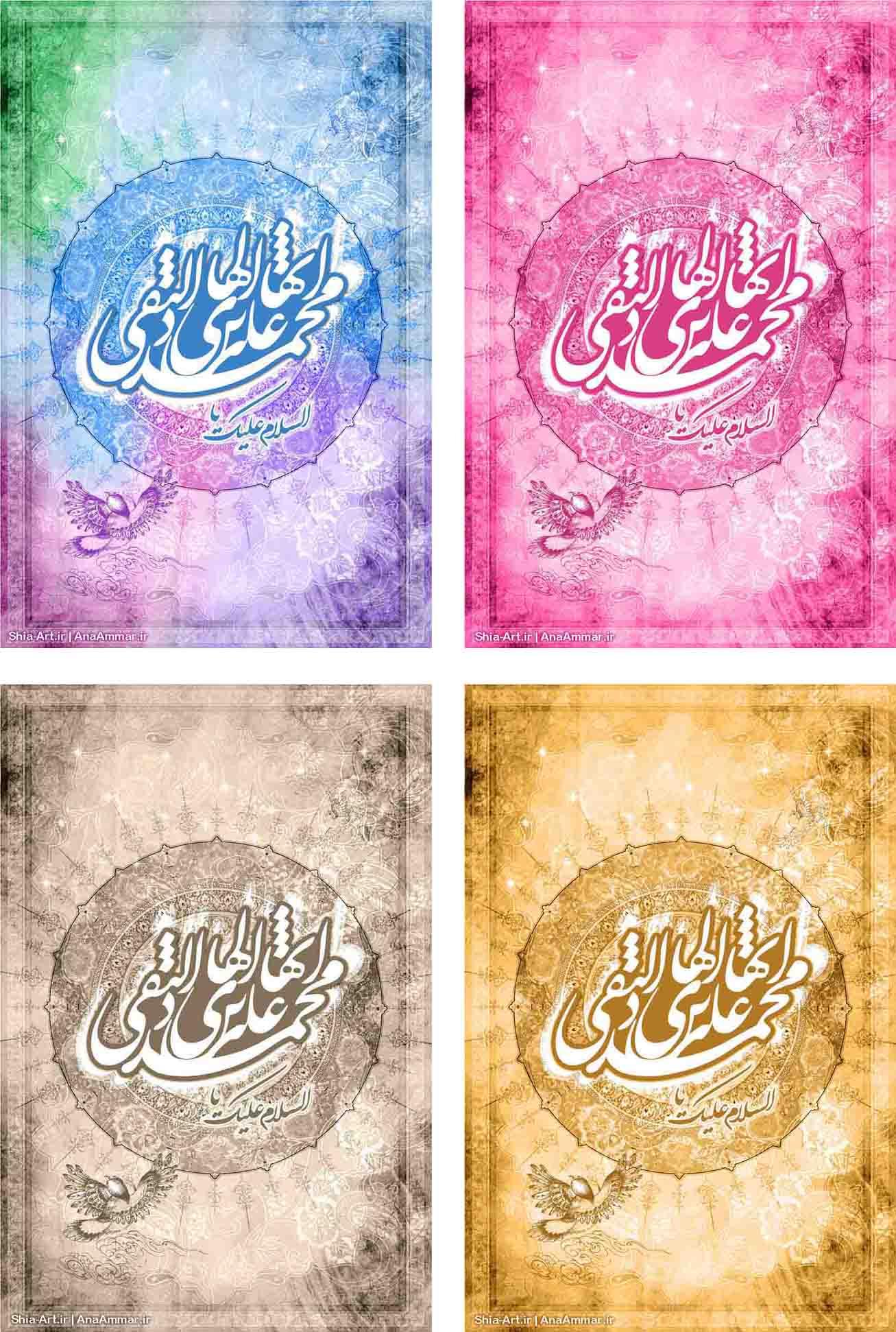 مجموعه بنر و پوستر ولادت و شهادت امام نقی الهادی (ع)