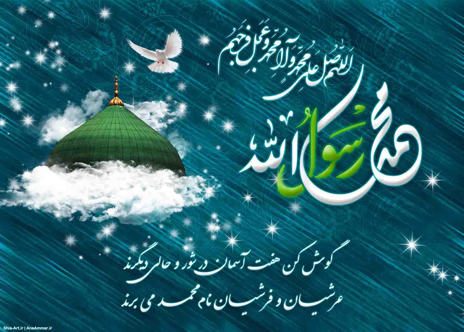 بنر و پوستر ولادت حضرت محمد (ص)