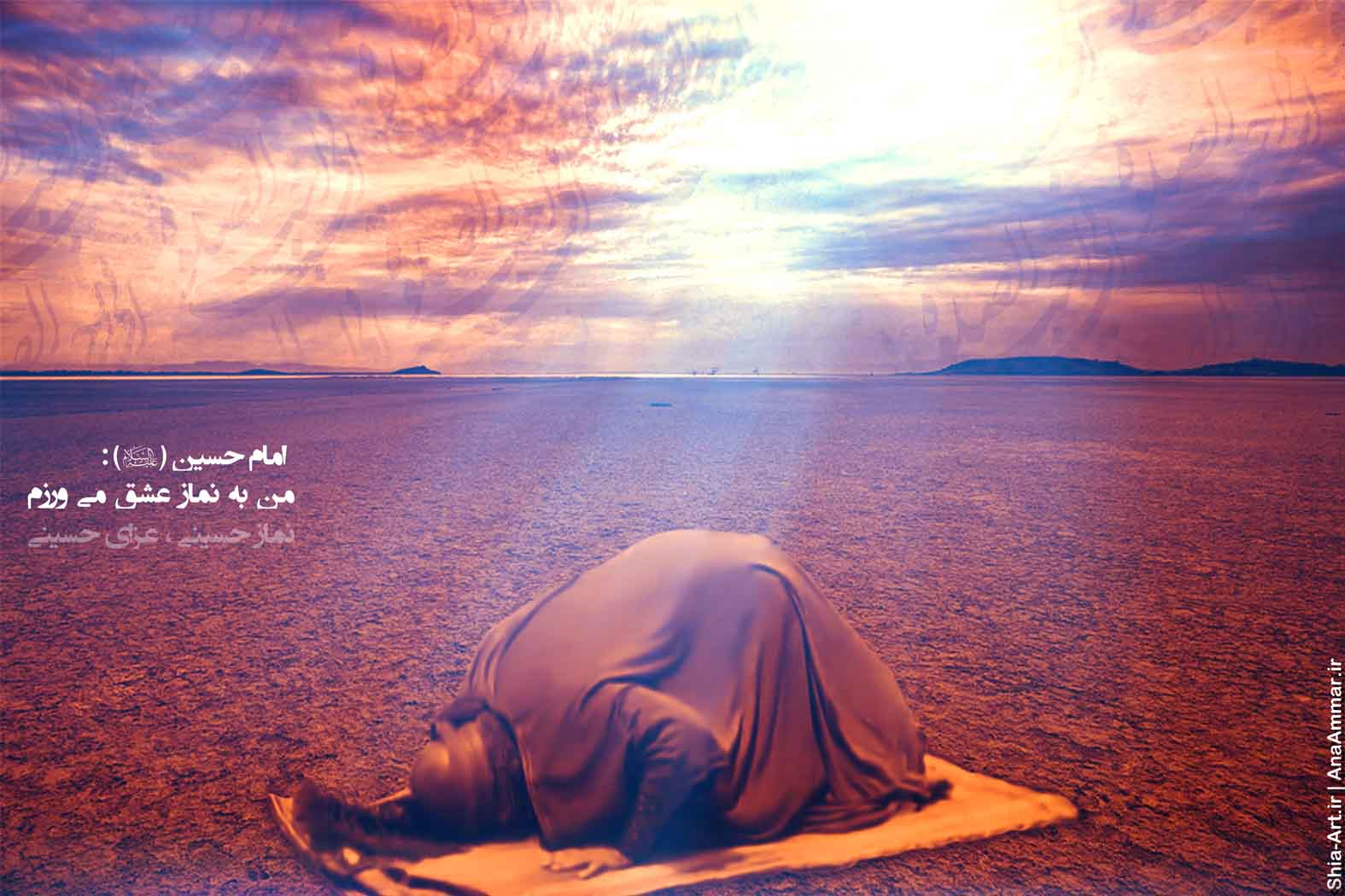 عزای حسینی ، نماز حسینی