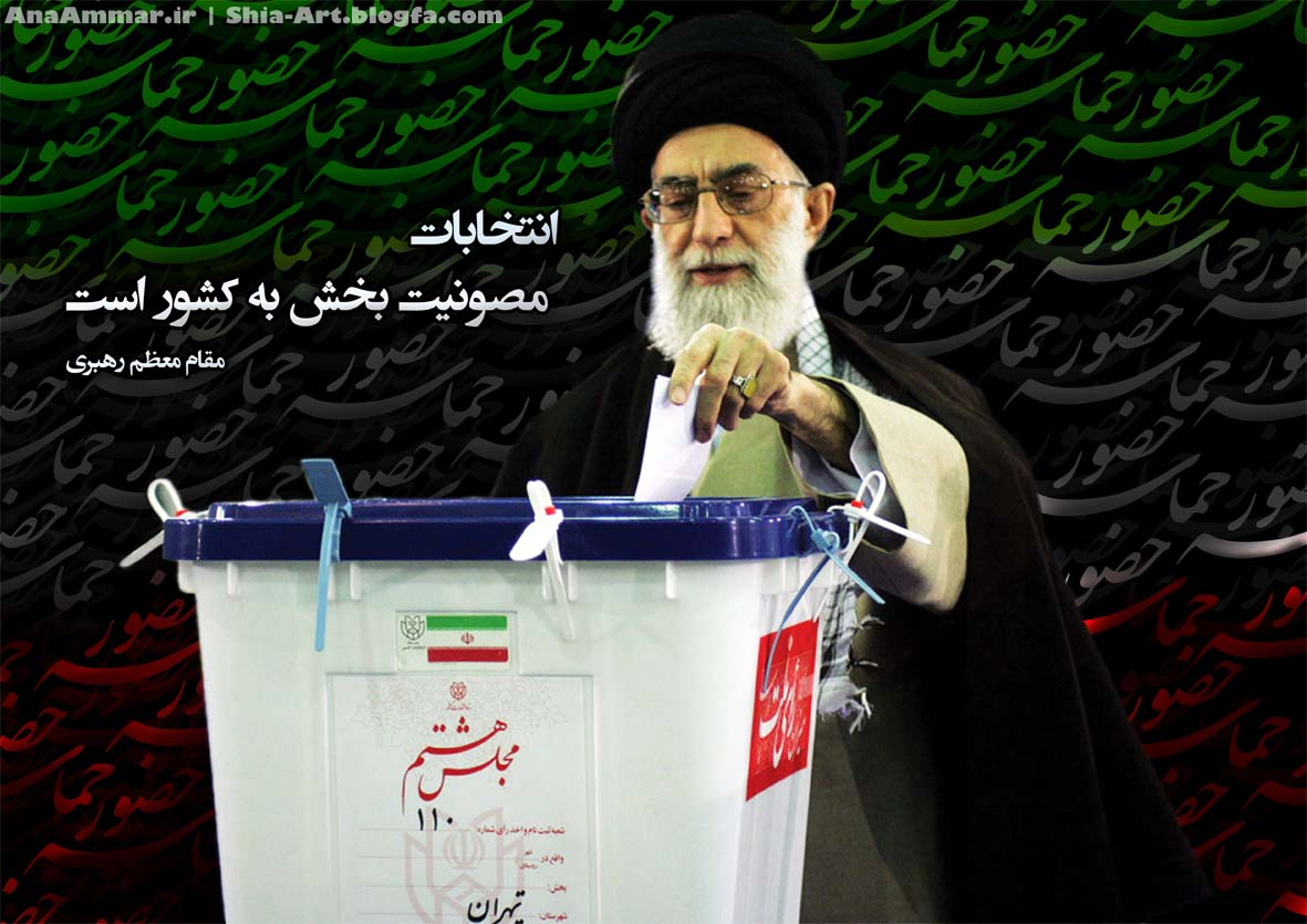 انتخابات مصونیت بخش به کشور است