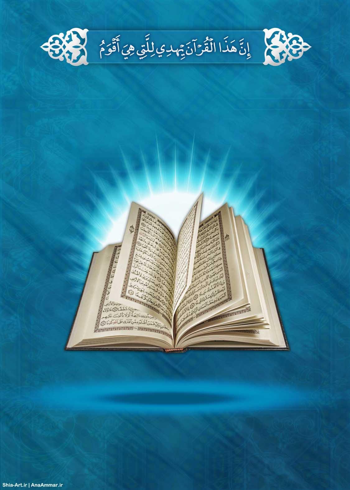 بنر و پوستر قرآنی - قسمت اول