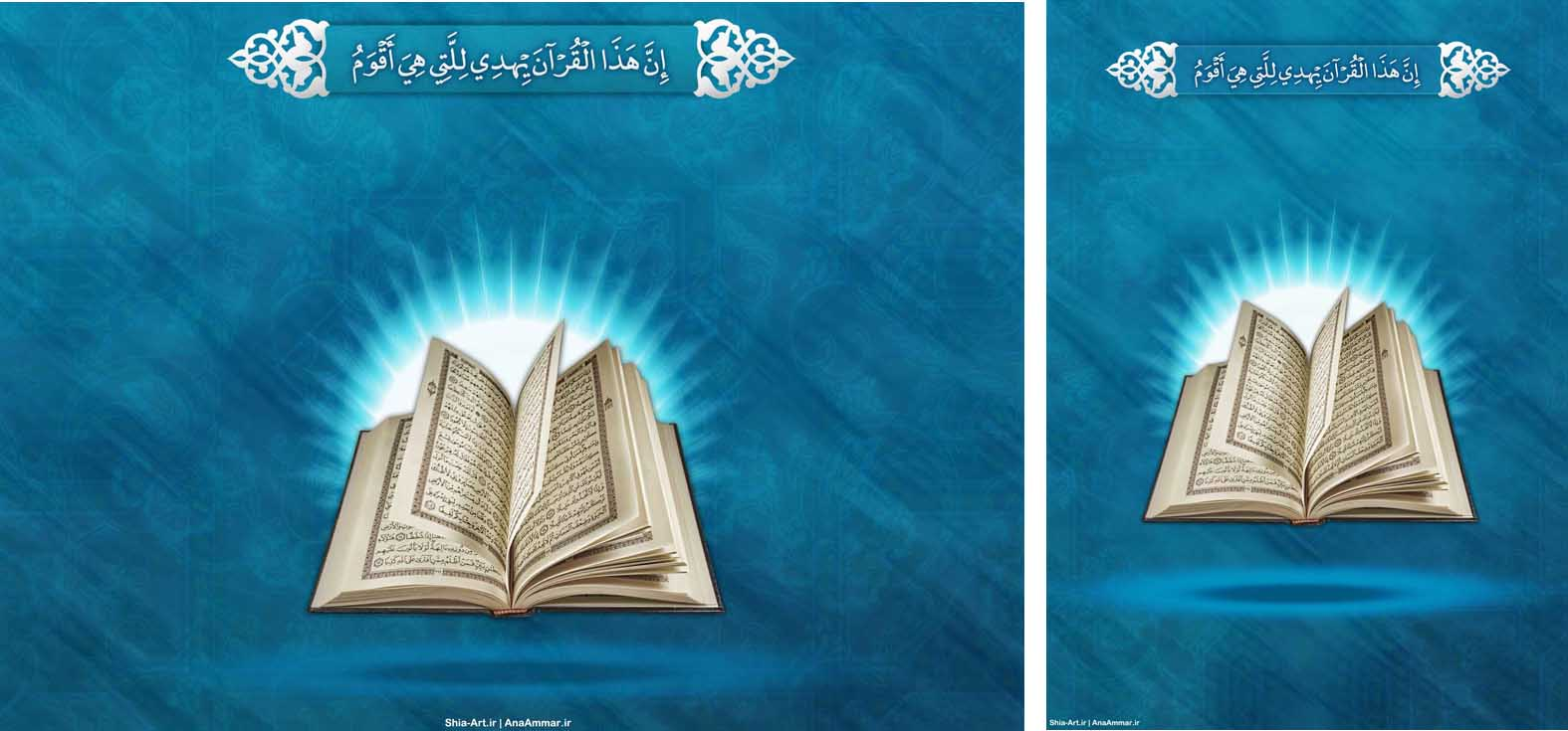 بنر و پوستر محافل قرآنی - قسمت اول