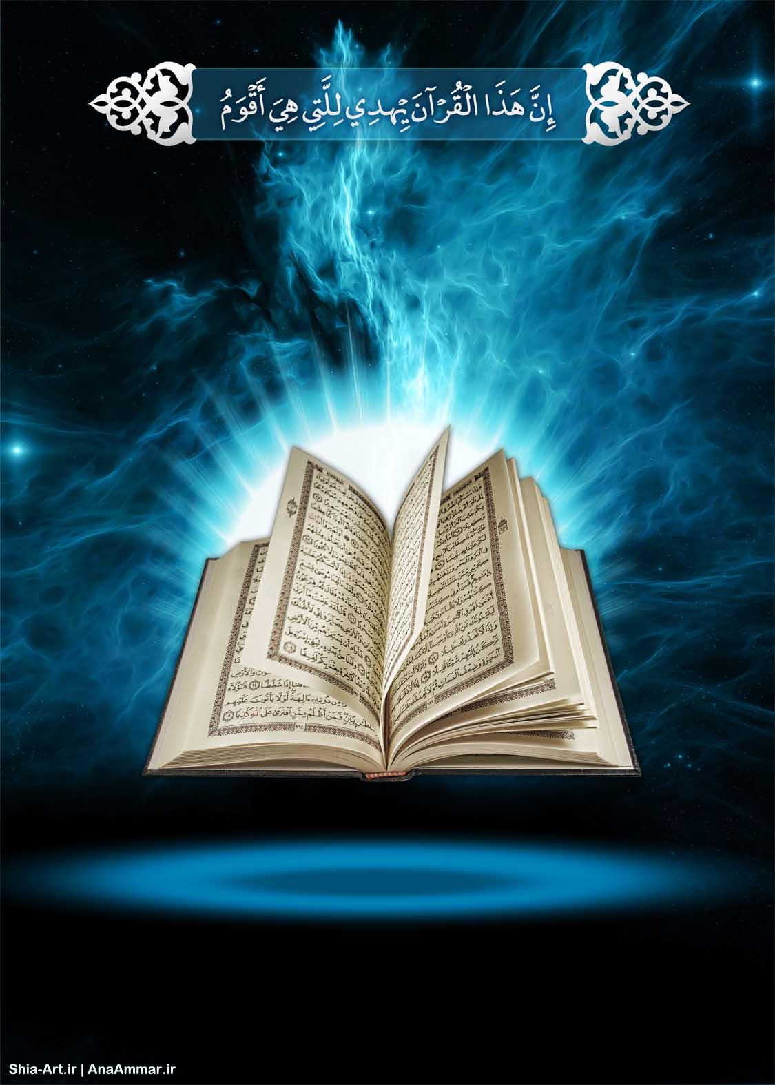 بنر و پوستر محافل قرآنی - قسمت دوم