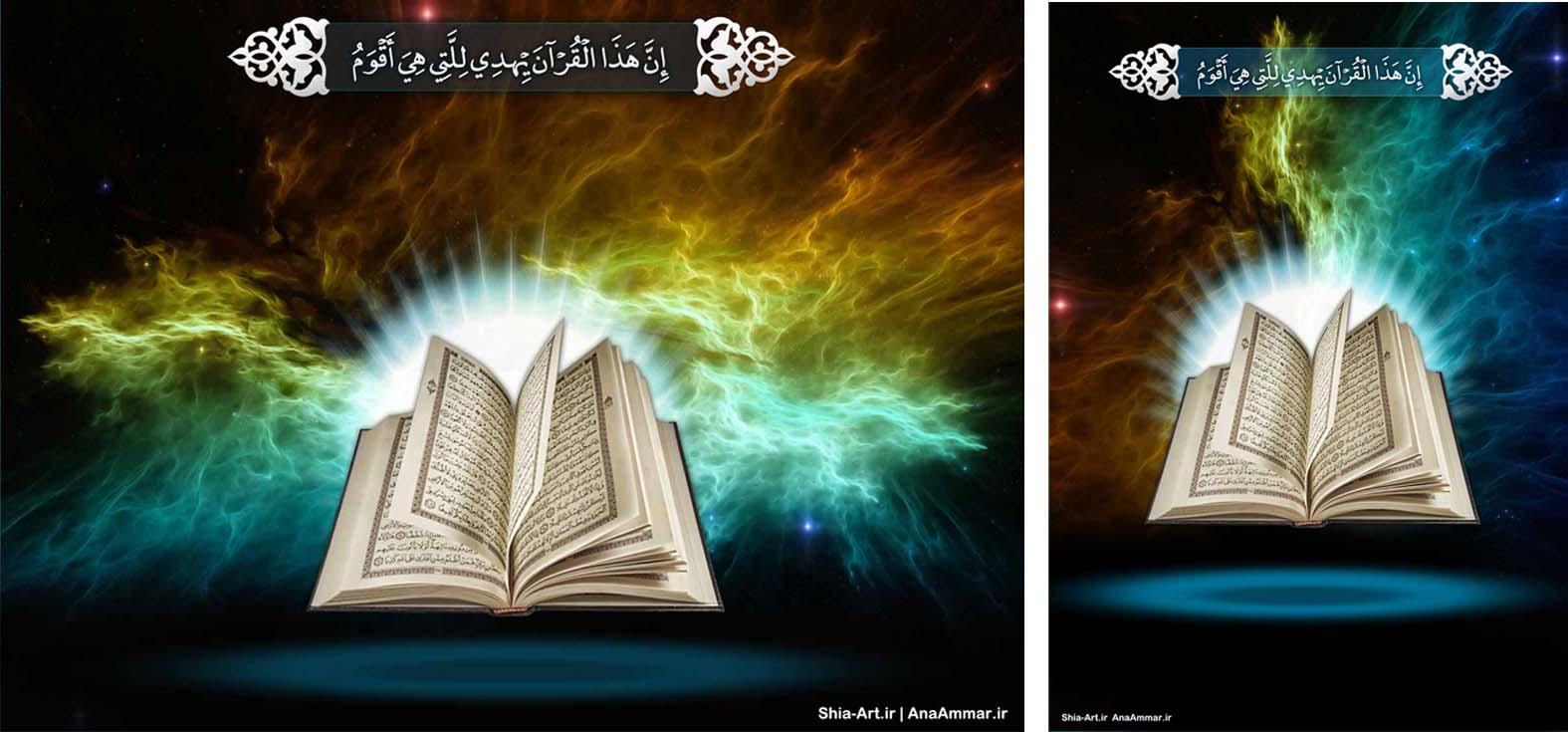 بنر و پوستر محافل قرآنی - قسمت سوم