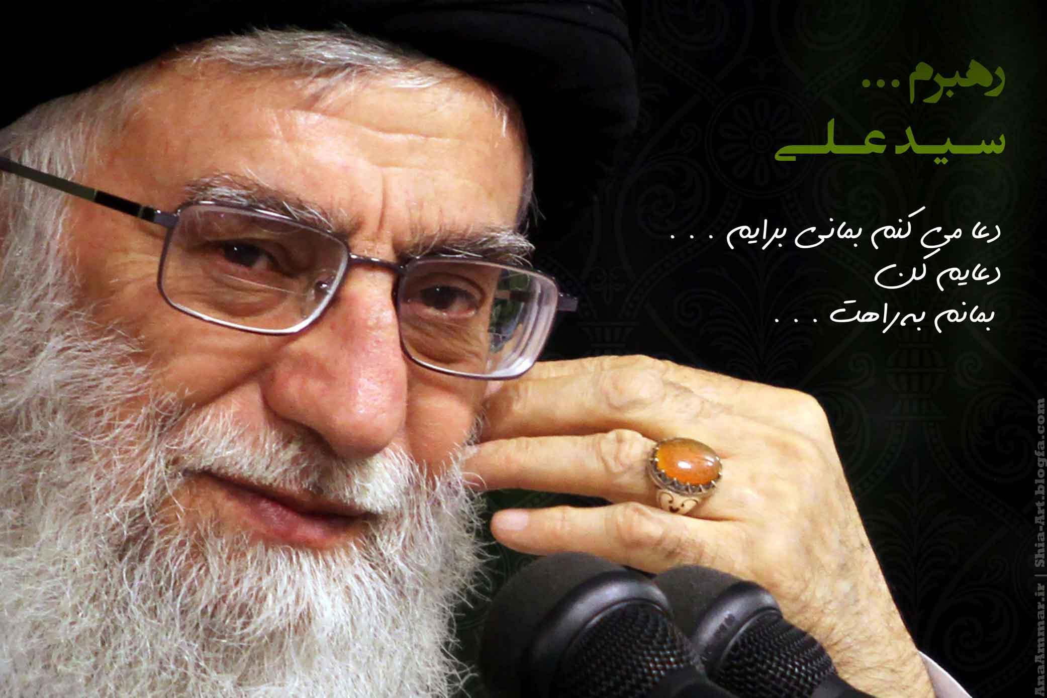 رهبرم سید علی ، دعایم کن