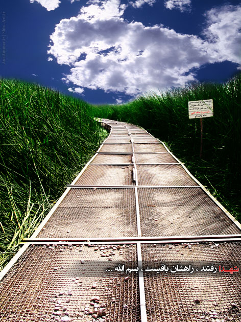 شهدا رفتند، راهشان باقیست، بسم الله ...