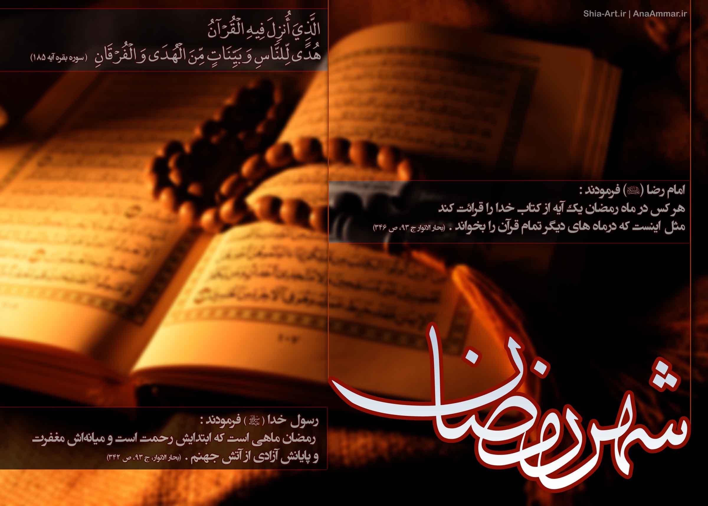 بنر و پوستر ماه مبارک رمضان