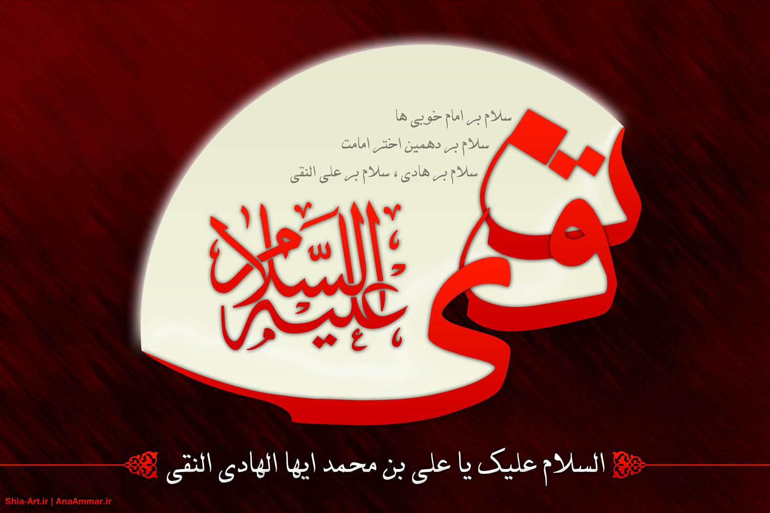 بنر و پوستر شهادت امام هادی (ع)