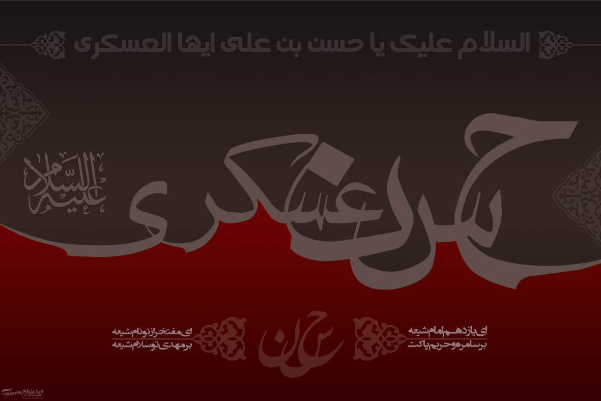 بنر و پوستر شهادت امام حسن عسکری (ع)