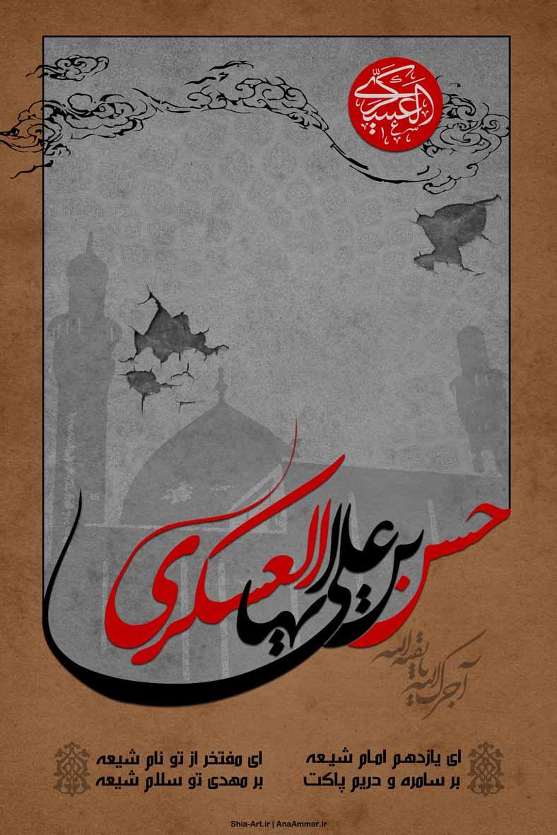بنر و پوستر شهادت امام حسن عسکری (علیه السلام)