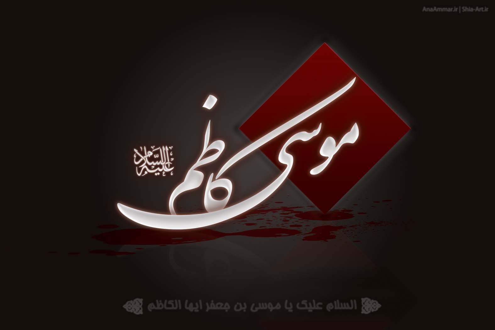 منبر سیره تربیتى امام کاظم