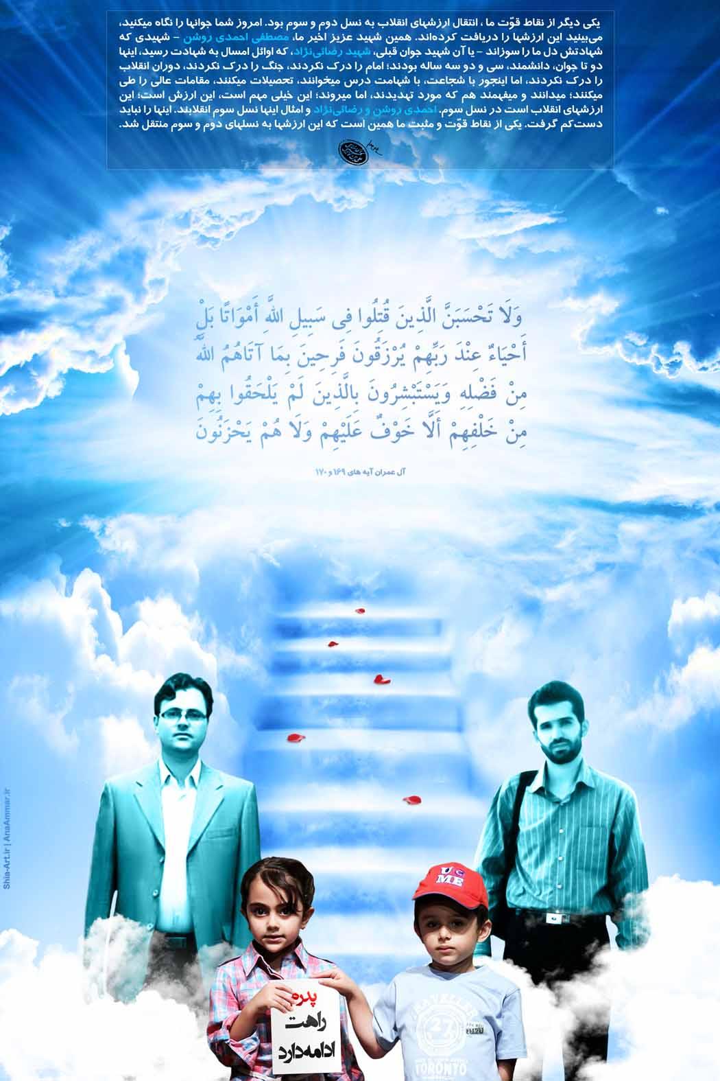 تقدیم به علیرضا احمدی روشن و آرمیتا رضایی نژاد