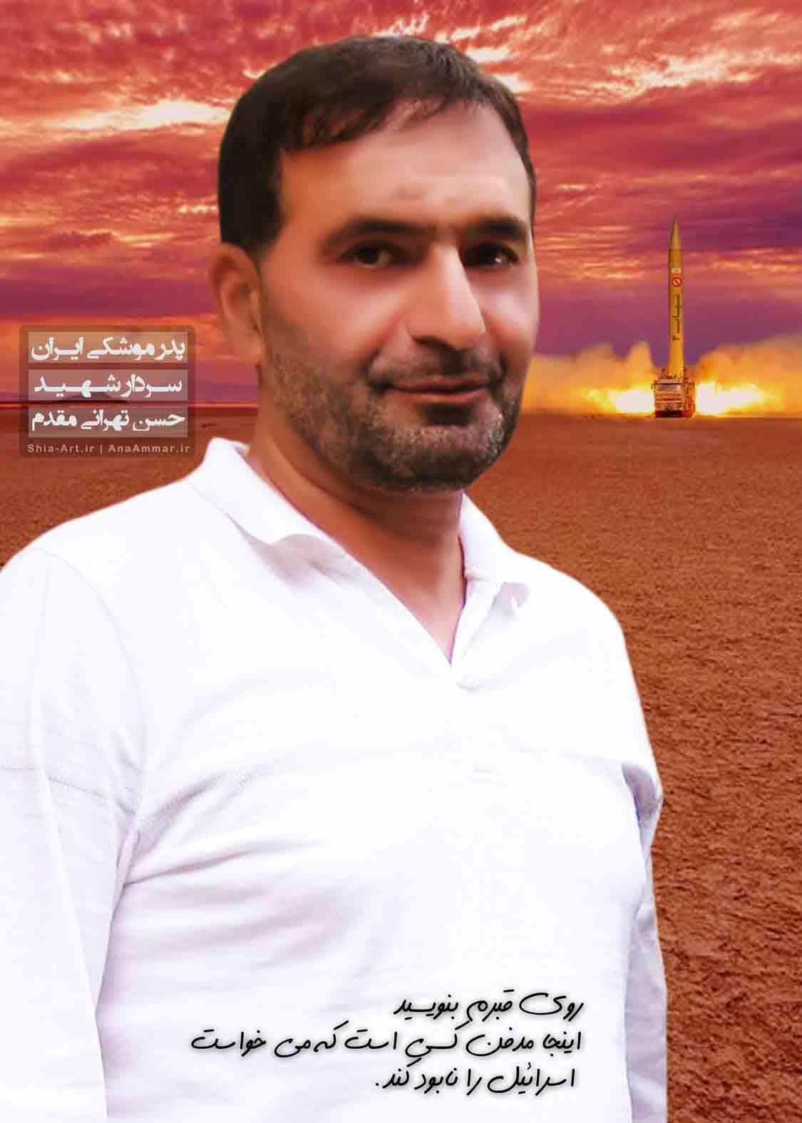 سردار سرلشگر شهید حاج حسن تهرانی مقدم