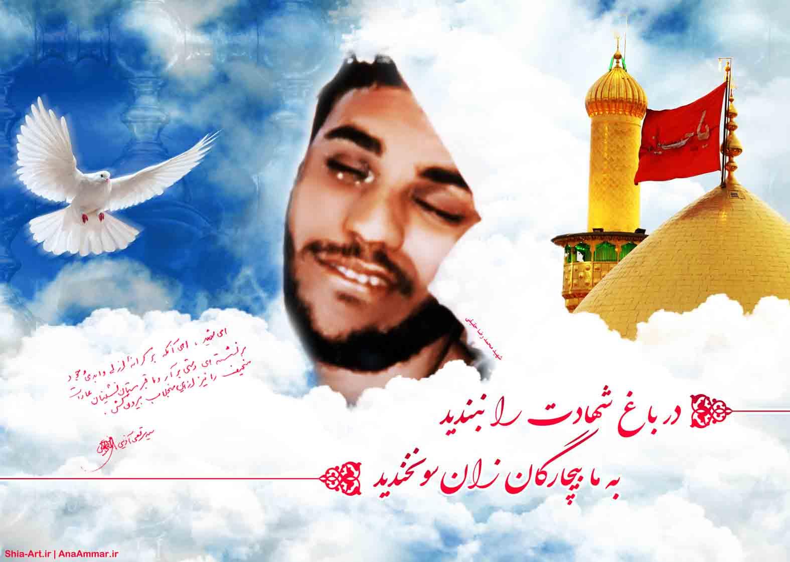 شهید محمد رضا حقیقی
