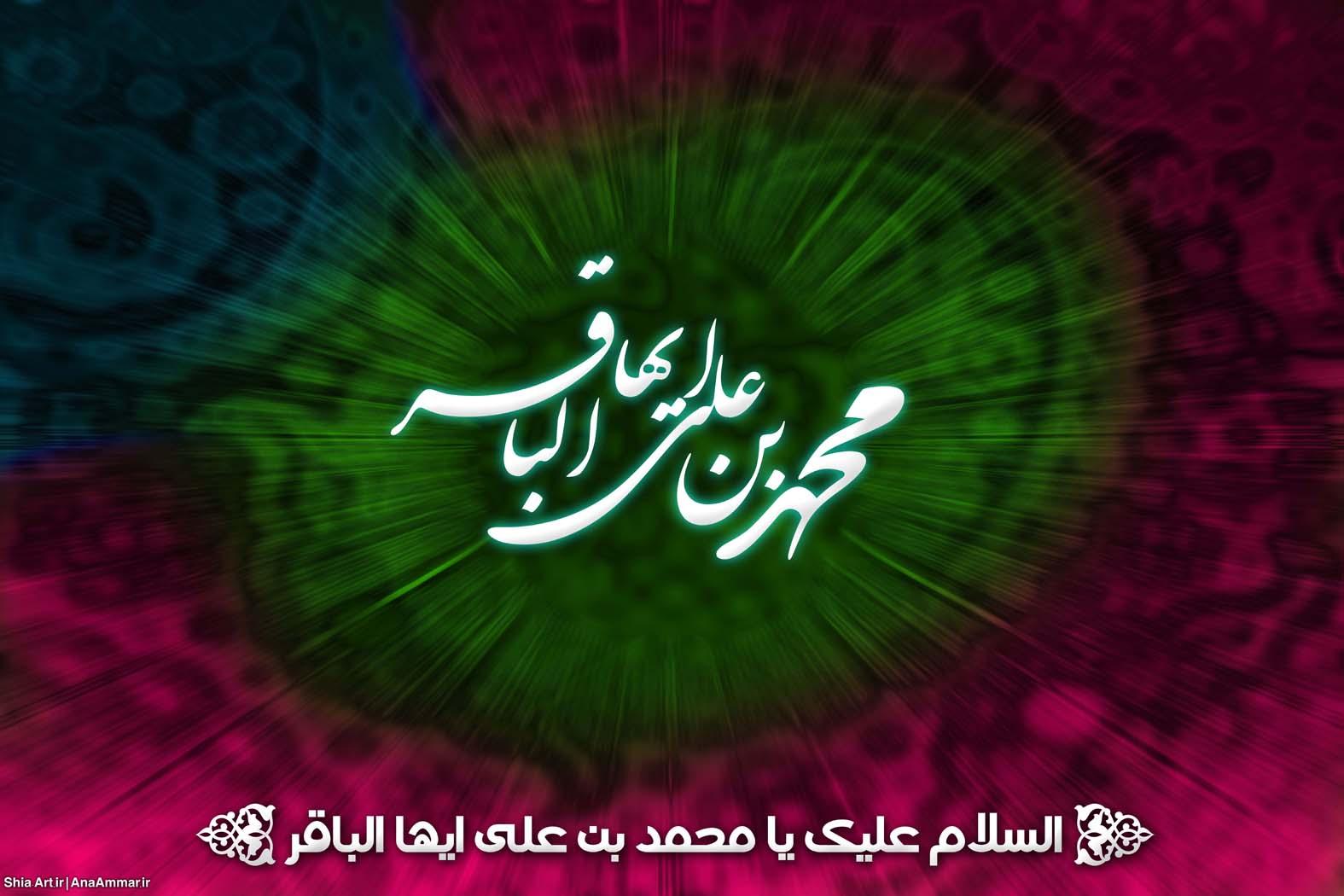 بنر و پوستر ولادت امام محمد باقر (ع) - قسمت سوم