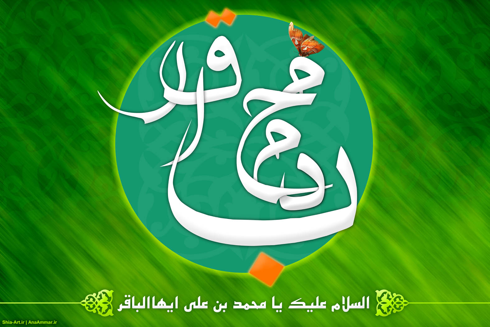 بنر و پوستر ولادت امام محمد باقر (ع)