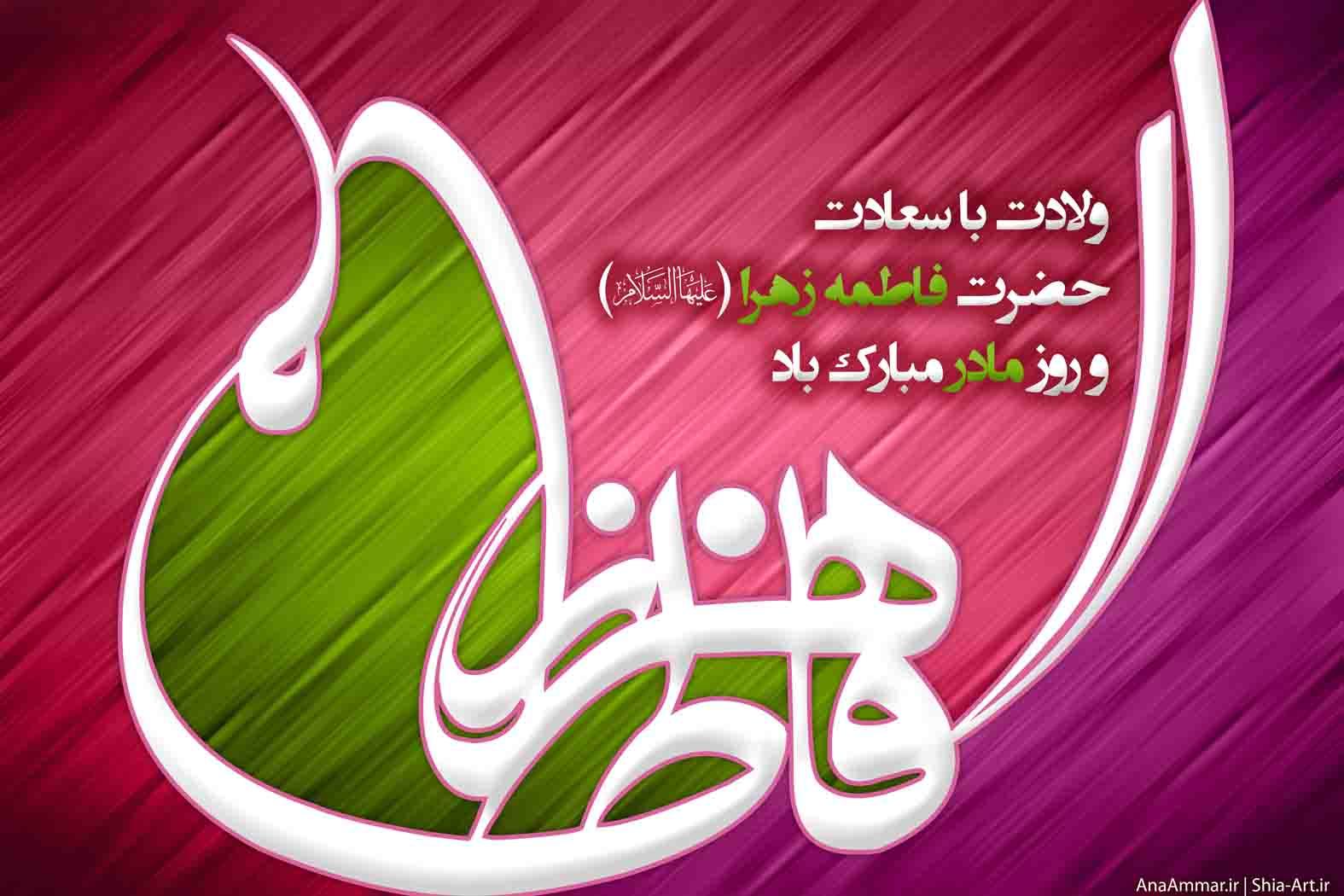 تبریک میلاد حضرت فاطمه (س) و روز زن