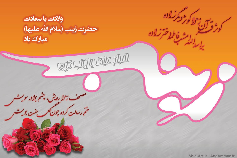 بنر و پوستر ولادت حضرت زینب (س)