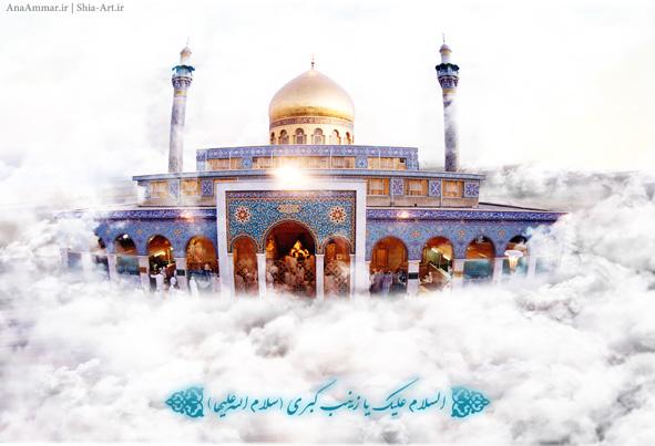 پوستر ولادت حضرت زینب (سلام الله علیها)