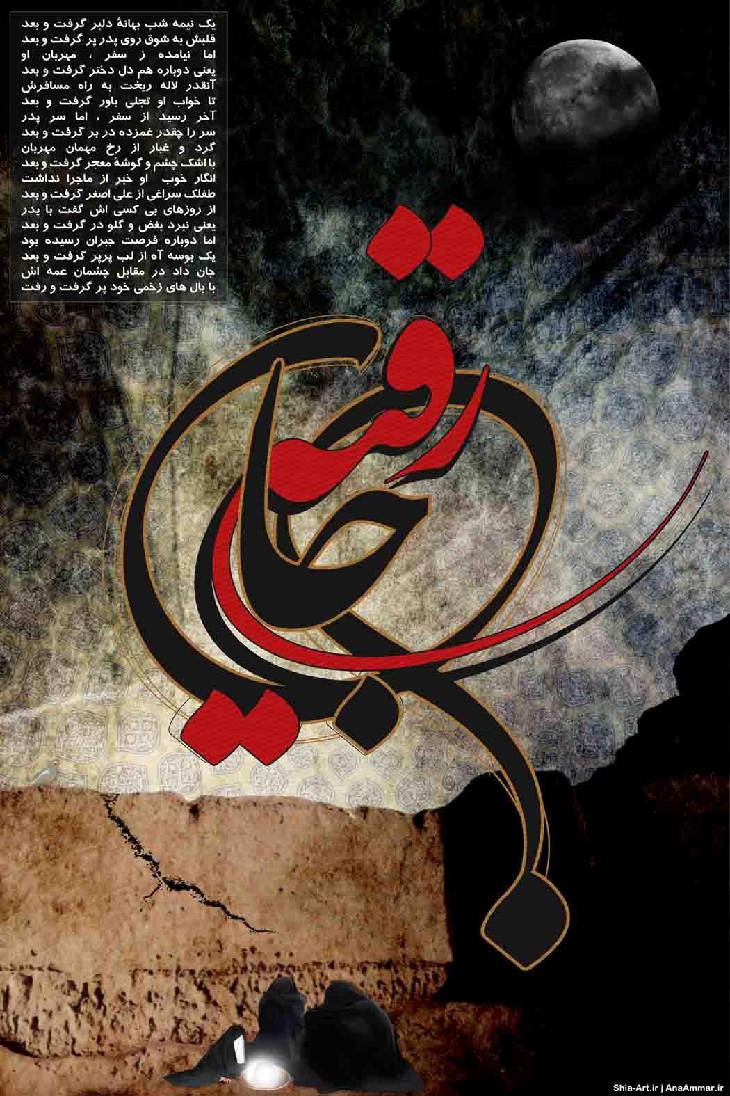 بنر و پوستر شهادت حضرت رقیه (سلام الله علیها)